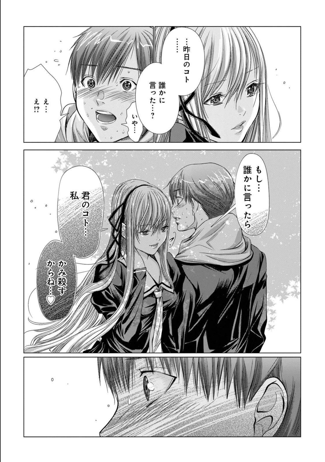 [Miyazaki Maya] Holy Knight ~Junketsu to Ai no Hazama de~ Vol. 1 42