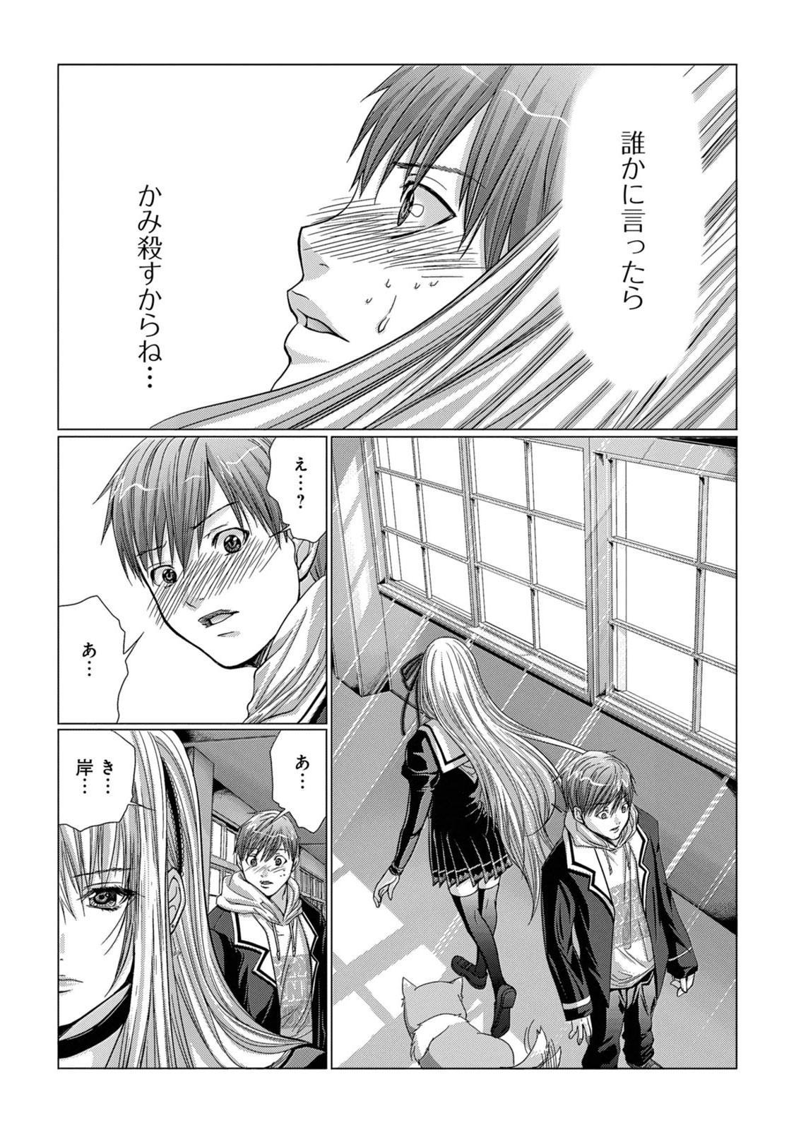 [Miyazaki Maya] Holy Knight ~Junketsu to Ai no Hazama de~ Vol. 1 46