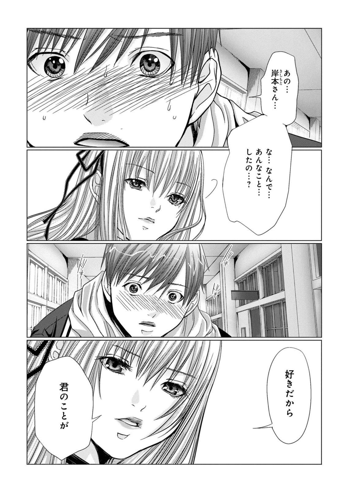 [Miyazaki Maya] Holy Knight ~Junketsu to Ai no Hazama de~ Vol. 1 47