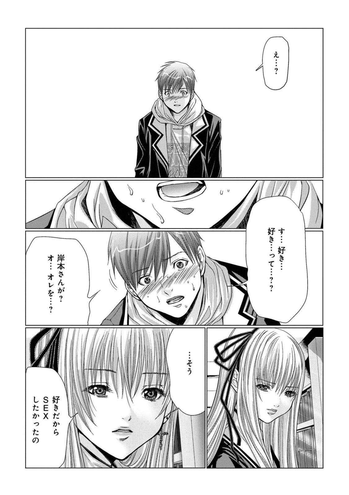 [Miyazaki Maya] Holy Knight ~Junketsu to Ai no Hazama de~ Vol. 1 48