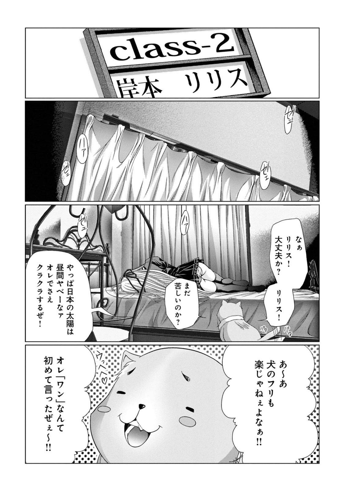 [Miyazaki Maya] Holy Knight ~Junketsu to Ai no Hazama de~ Vol. 1 50