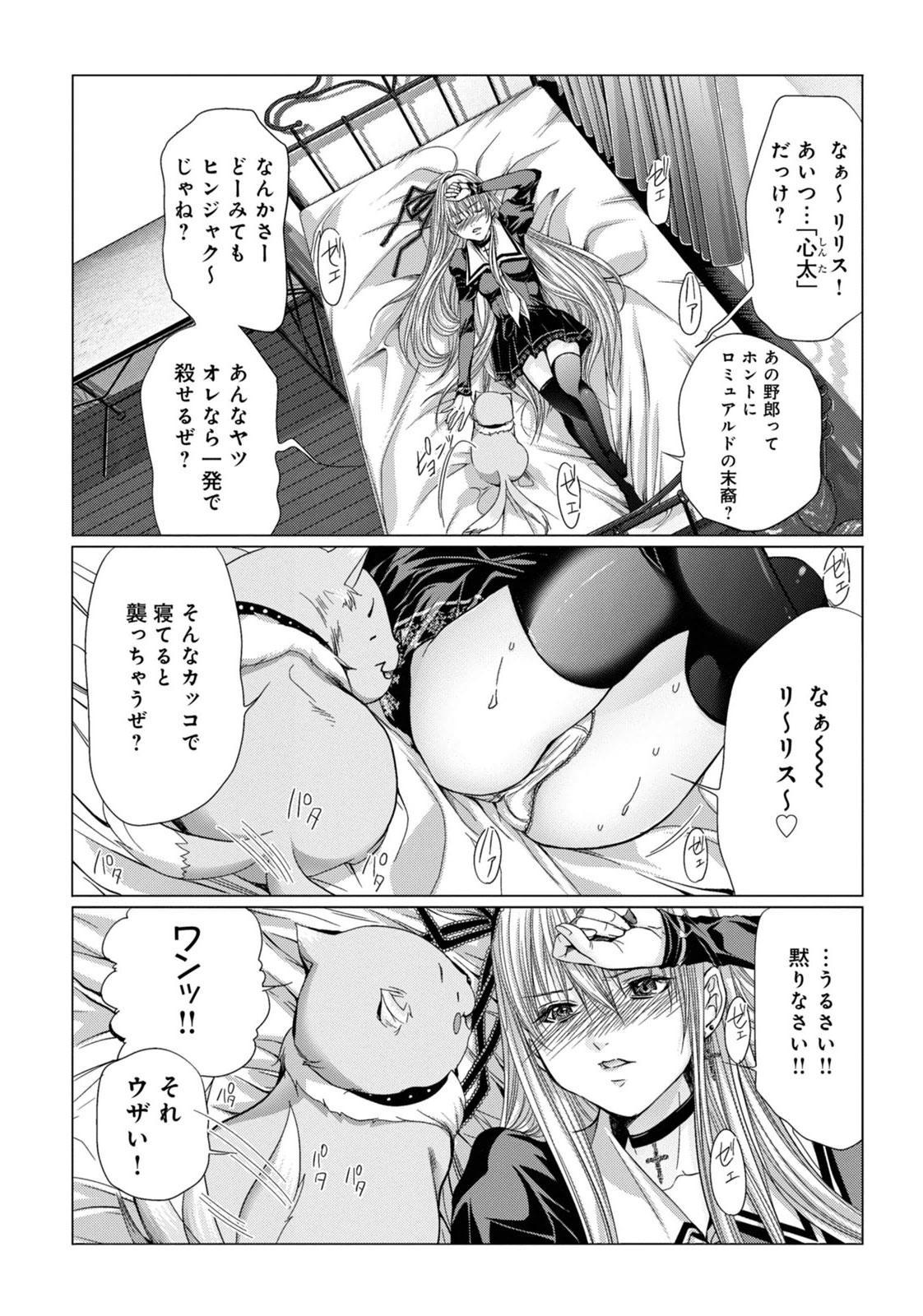 [Miyazaki Maya] Holy Knight ~Junketsu to Ai no Hazama de~ Vol. 1 51