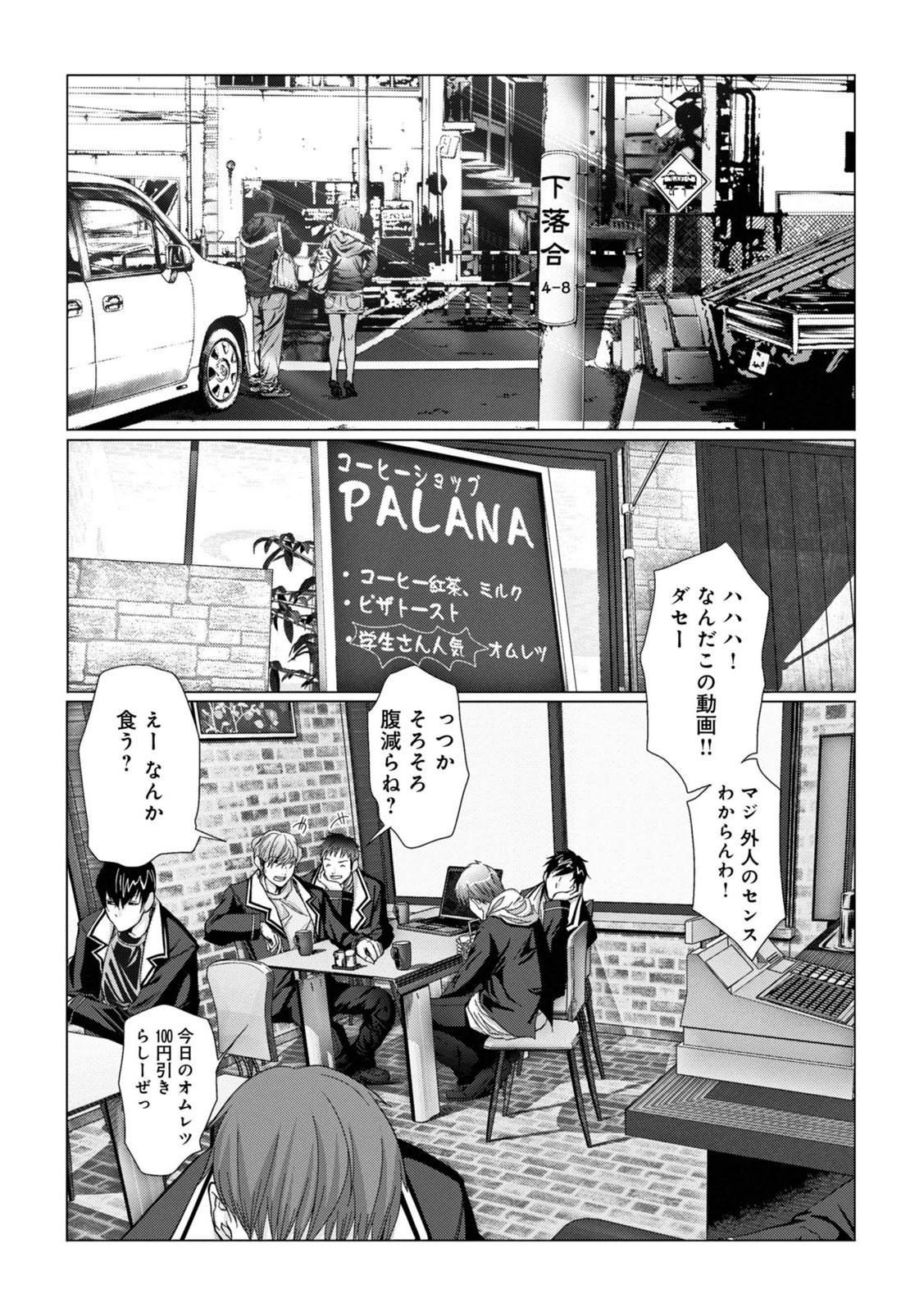 [Miyazaki Maya] Holy Knight ~Junketsu to Ai no Hazama de~ Vol. 1 52