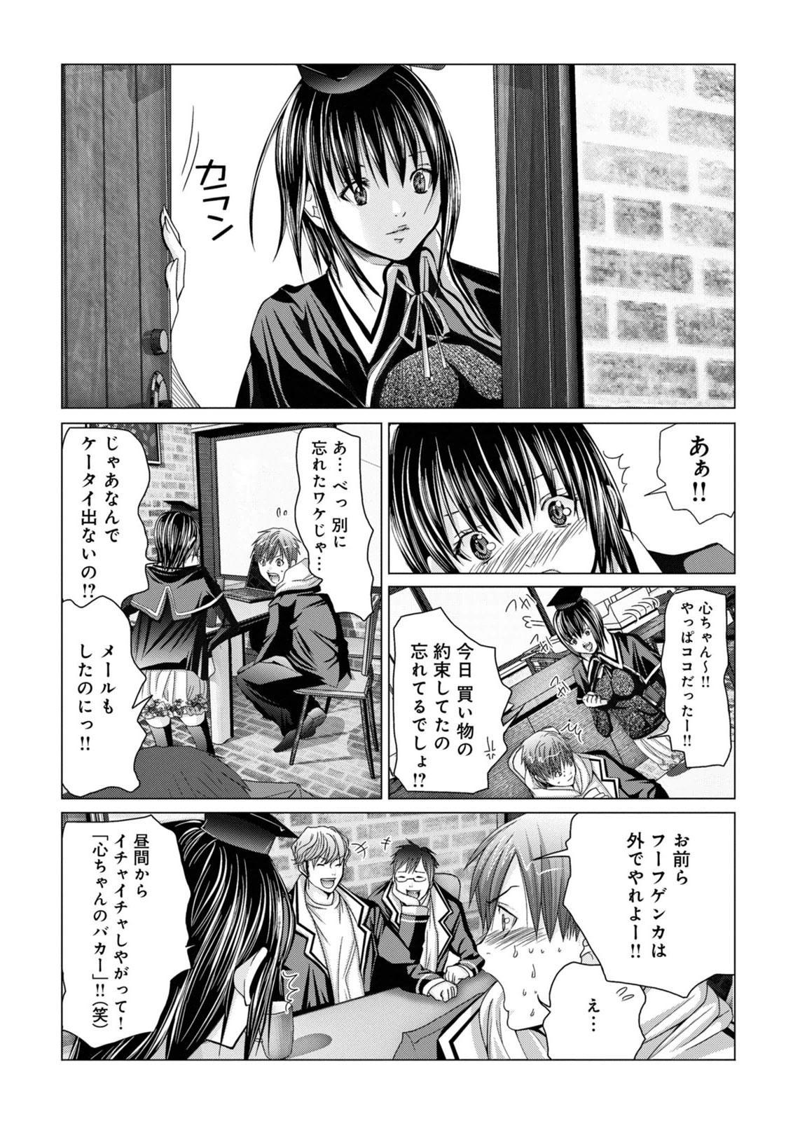 [Miyazaki Maya] Holy Knight ~Junketsu to Ai no Hazama de~ Vol. 1 55