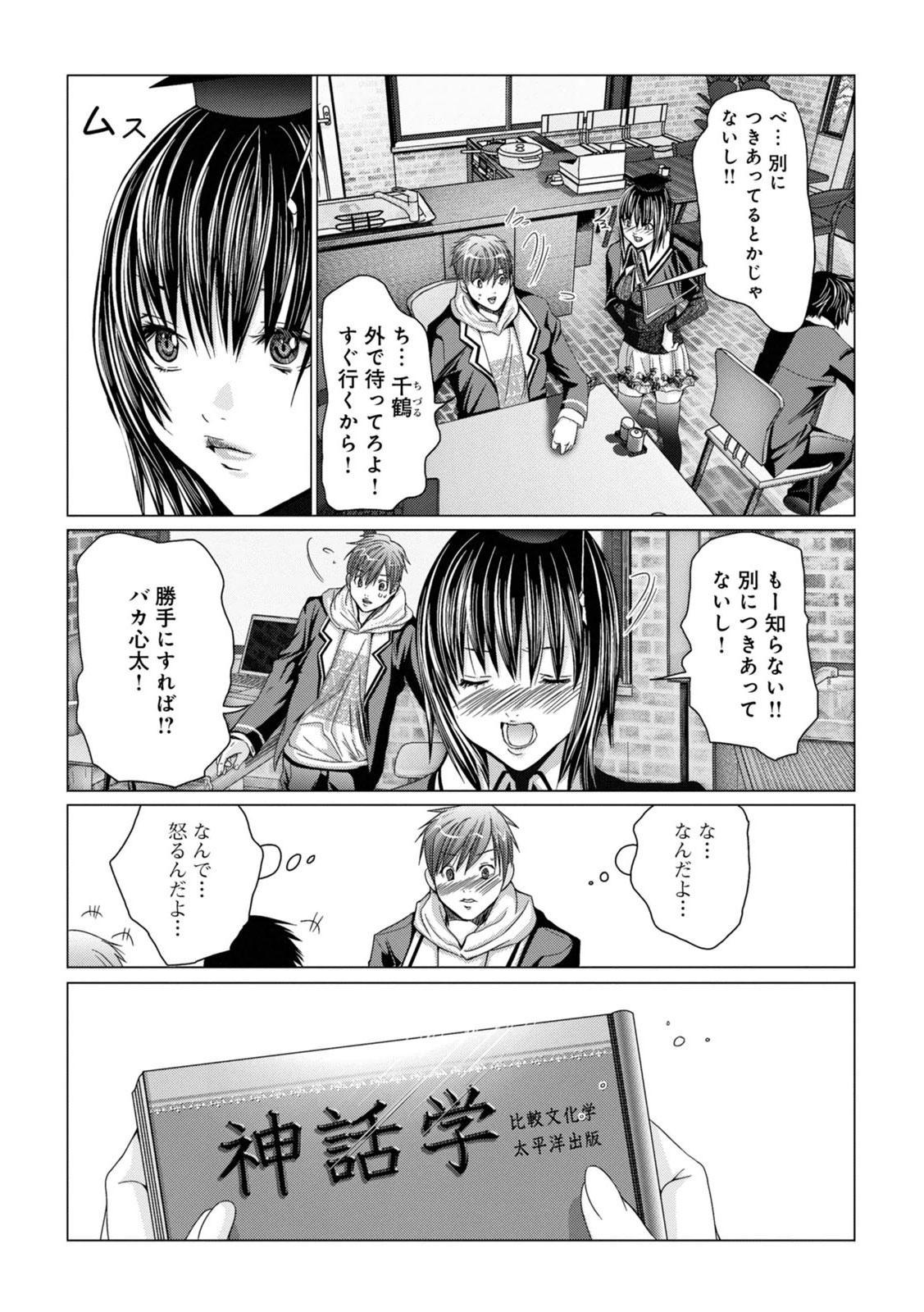 [Miyazaki Maya] Holy Knight ~Junketsu to Ai no Hazama de~ Vol. 1 56