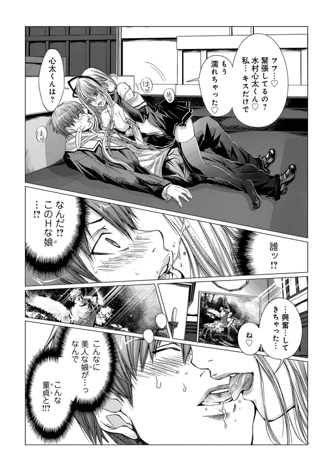 [Miyazaki Maya] Holy Knight ~Junketsu to Ai no Hazama de~ Vol. 1 7