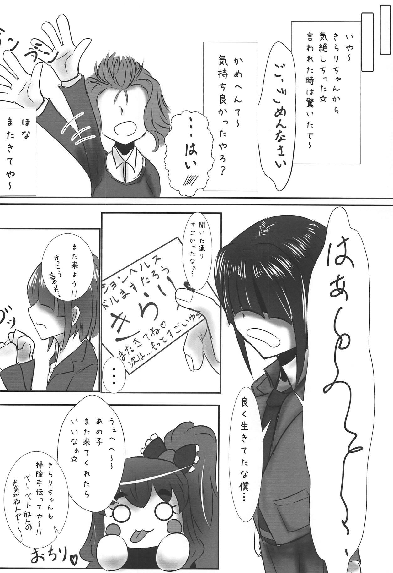 Kirari-chan wa Shita ga Nagai 12