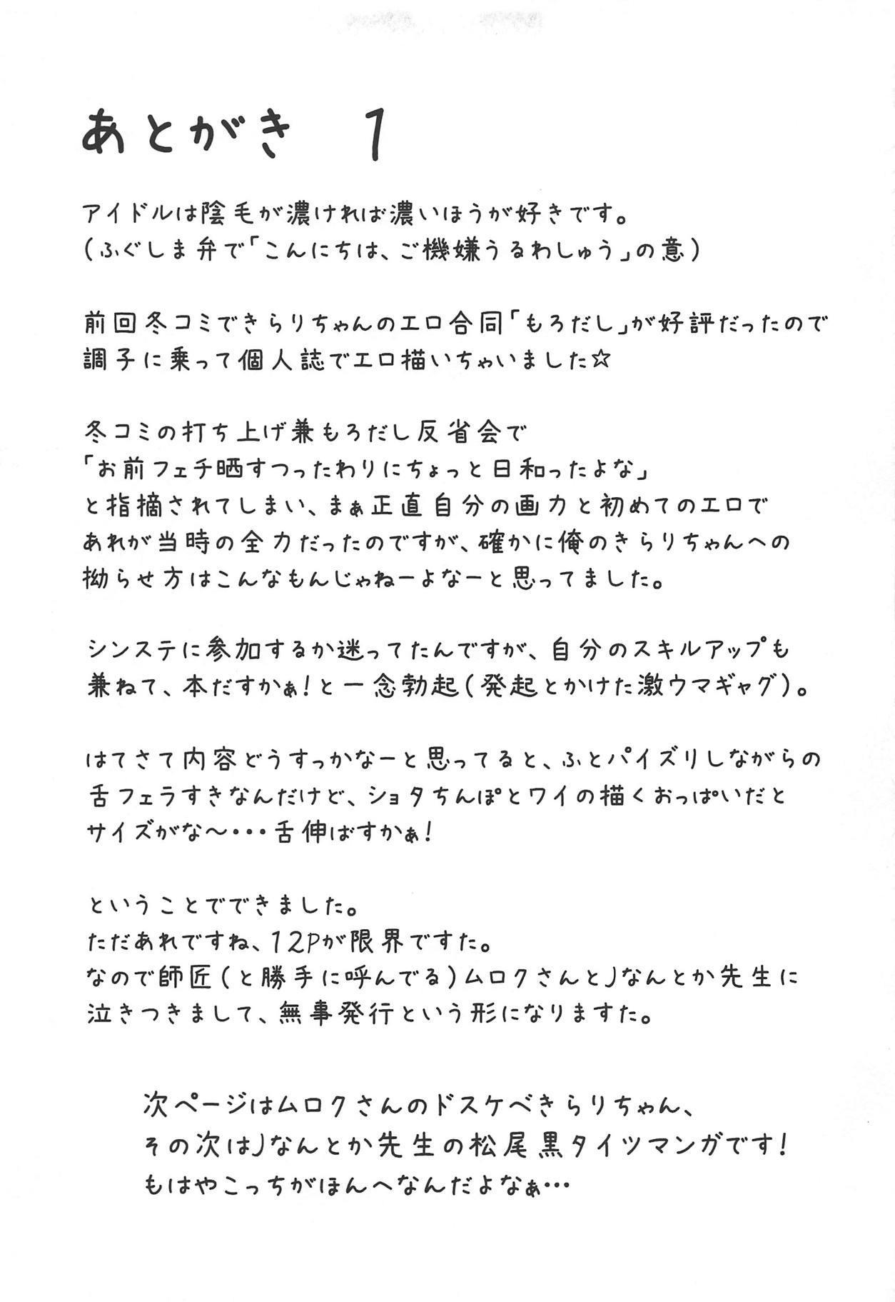 Kirari-chan wa Shita ga Nagai 13