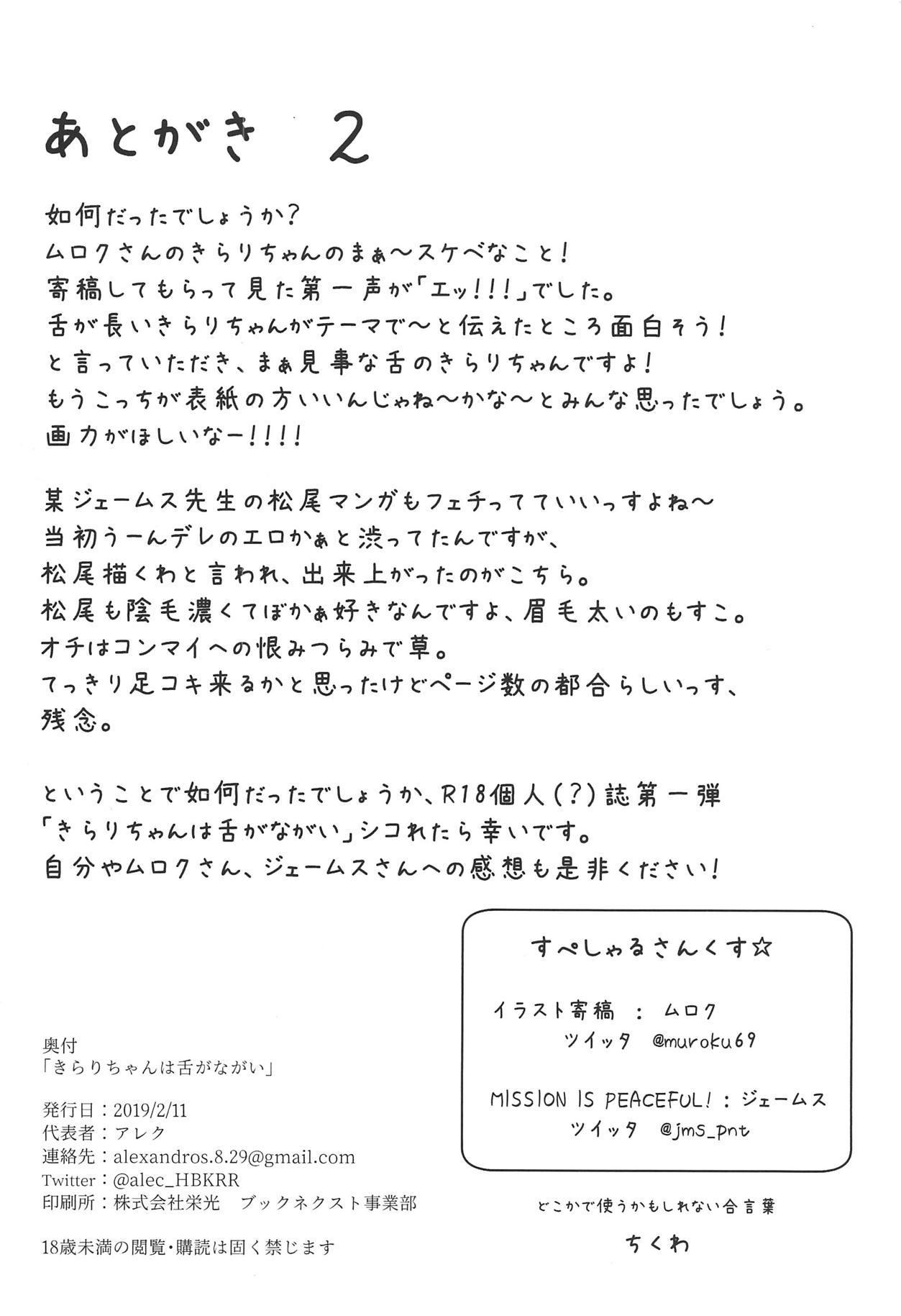 Kirari-chan wa Shita ga Nagai 20