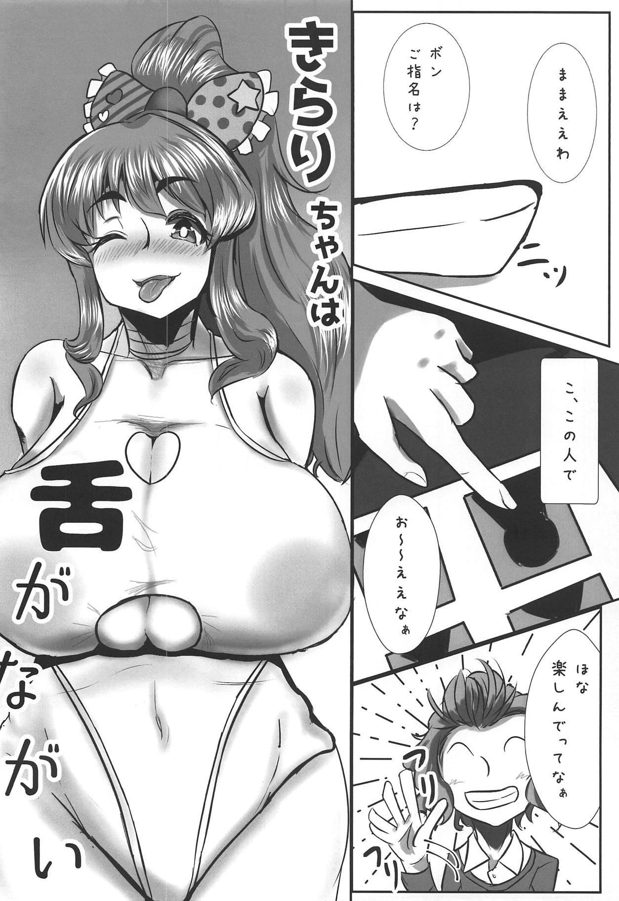 Kirari-chan wa Shita ga Nagai 2