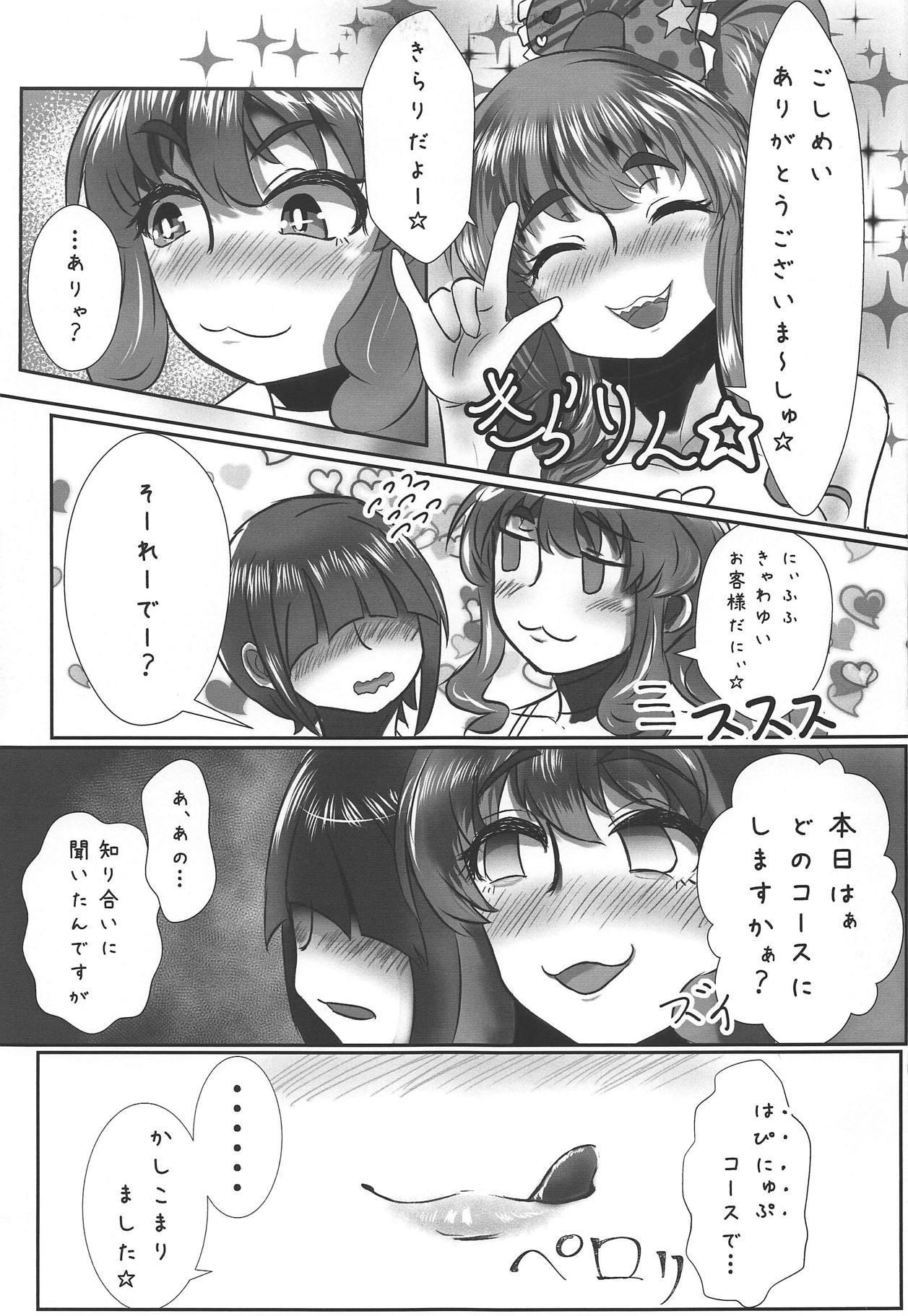 Kirari-chan wa Shita ga Nagai 3