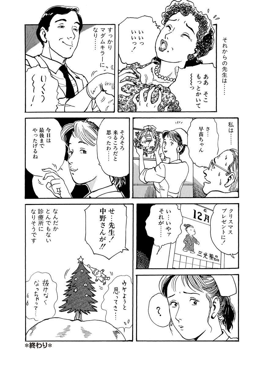 Reizoku seido 107