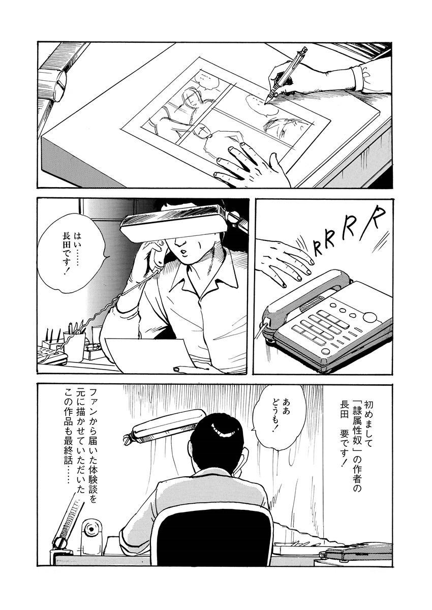 Reizoku seido 109