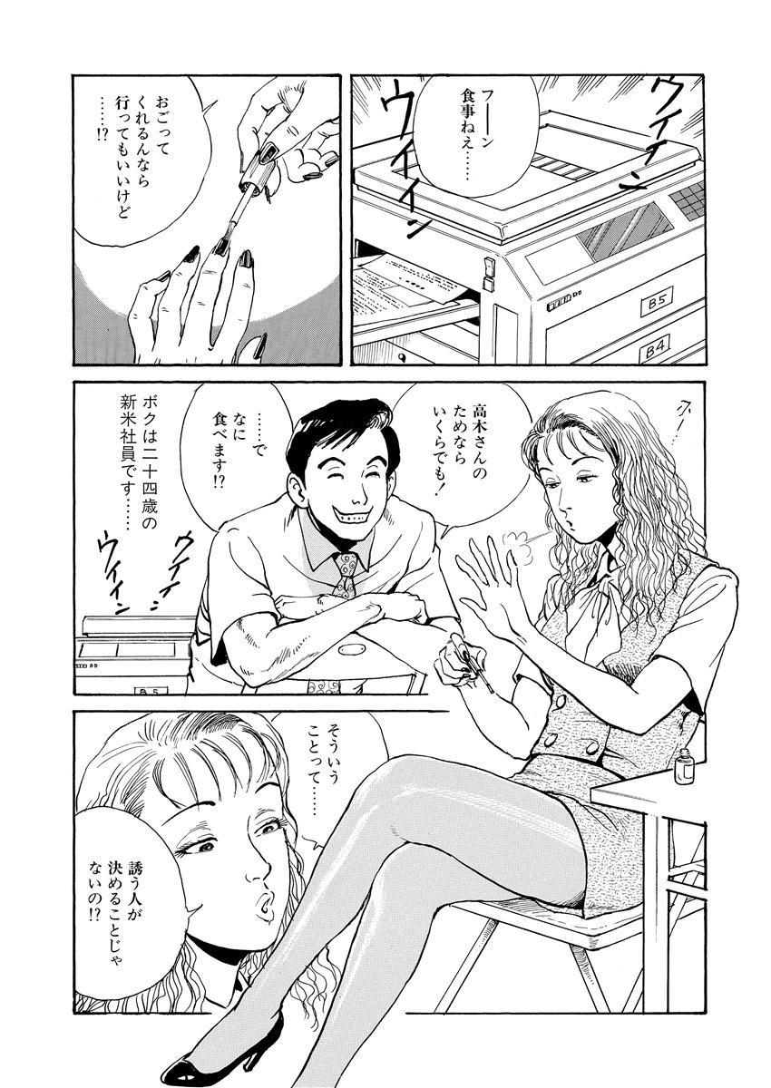 Reizoku seido 23