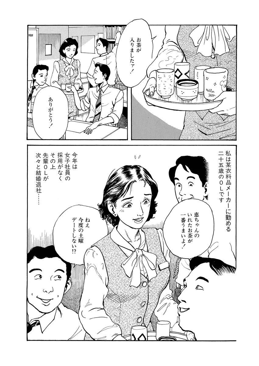 Reizoku seido 3