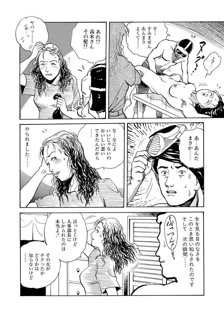 Reizoku seido 39