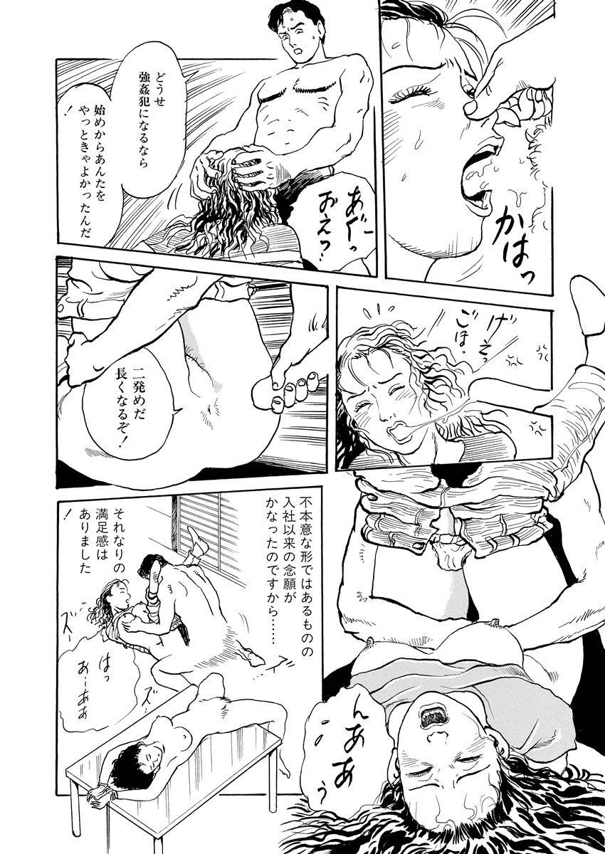 Reizoku seido 41