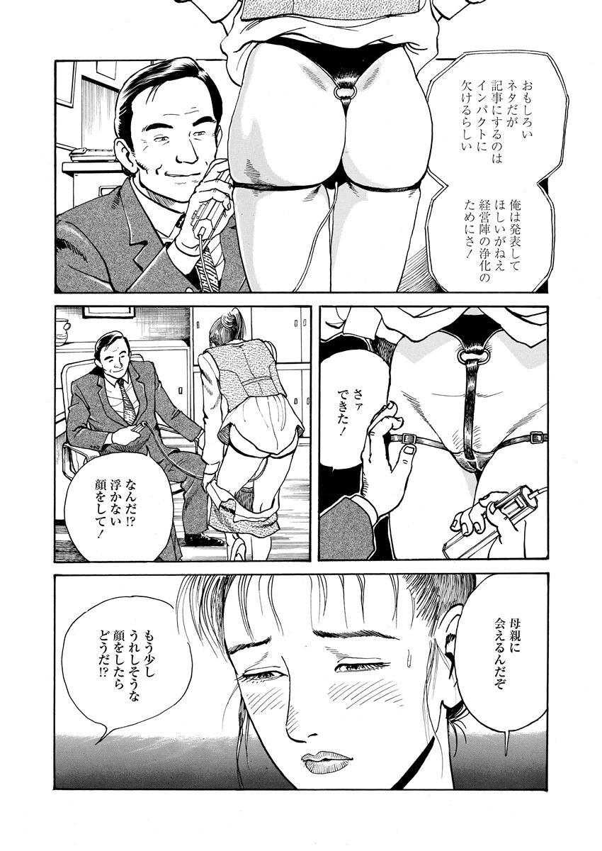 Reizoku seido 48