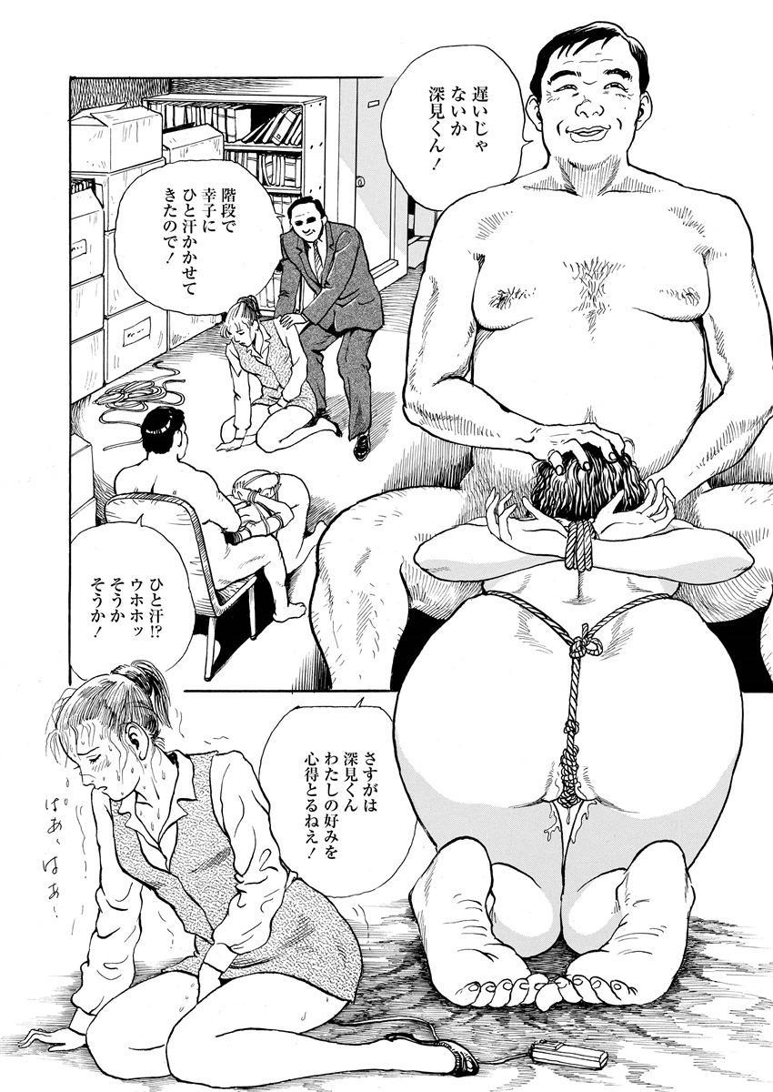 Reizoku seido 51