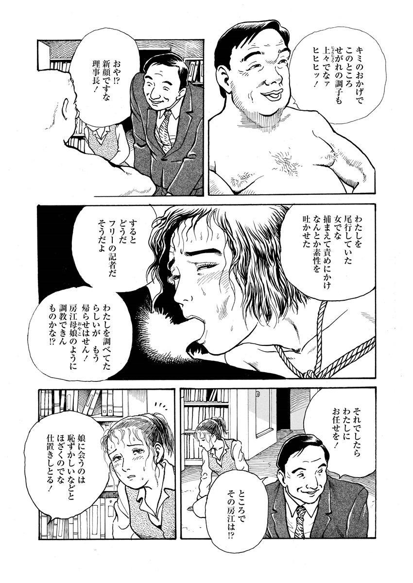 Reizoku seido 52