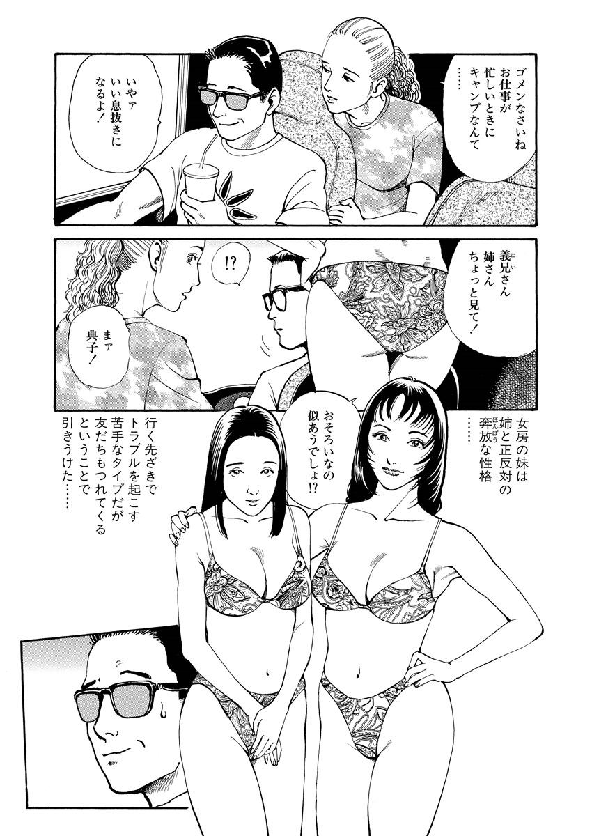 Reizoku seido 64