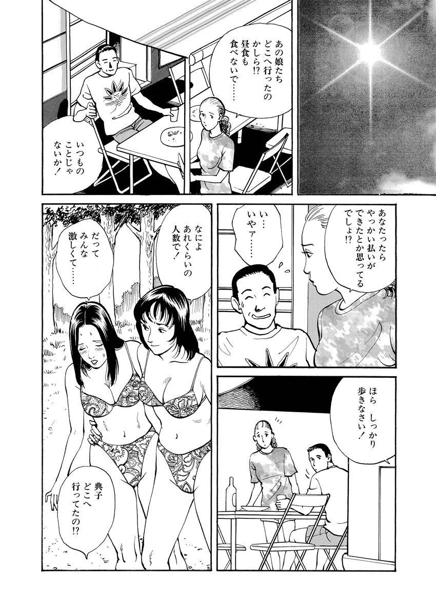 Reizoku seido 67