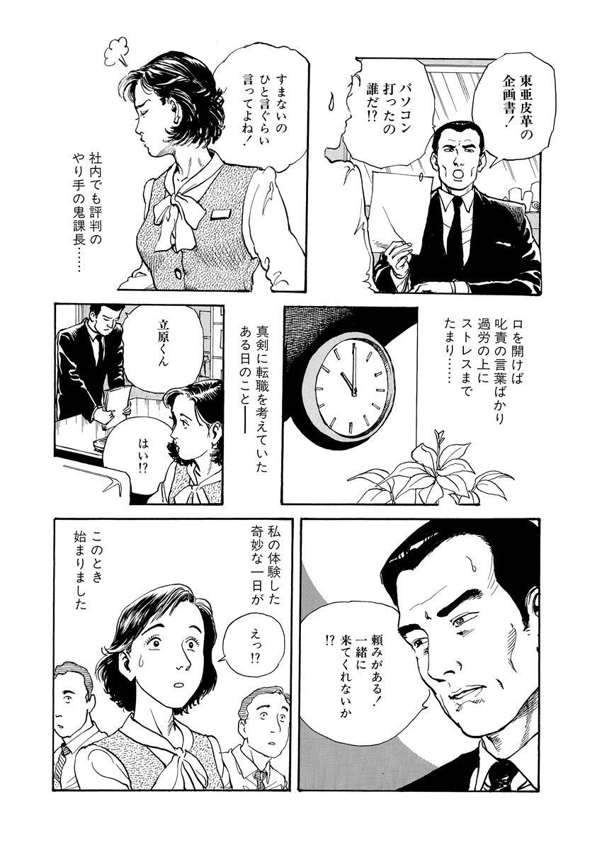 Reizoku seido 6