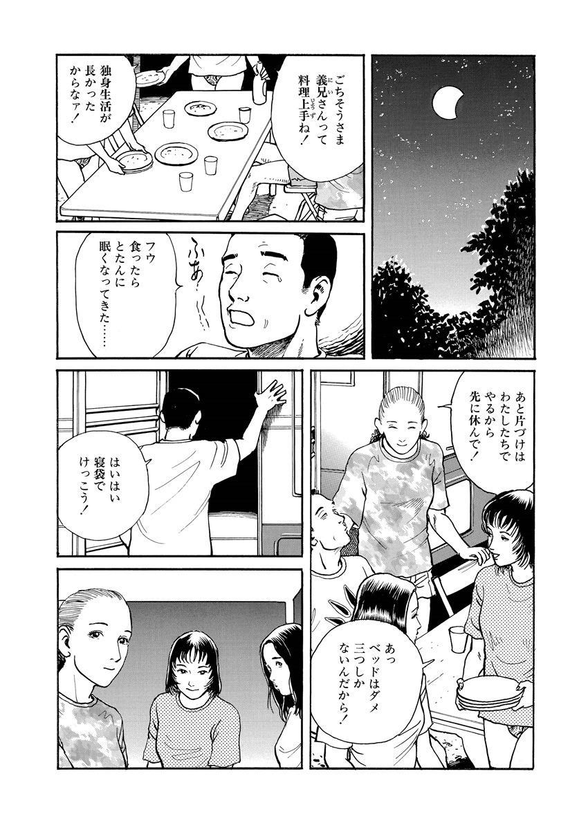 Reizoku seido 69