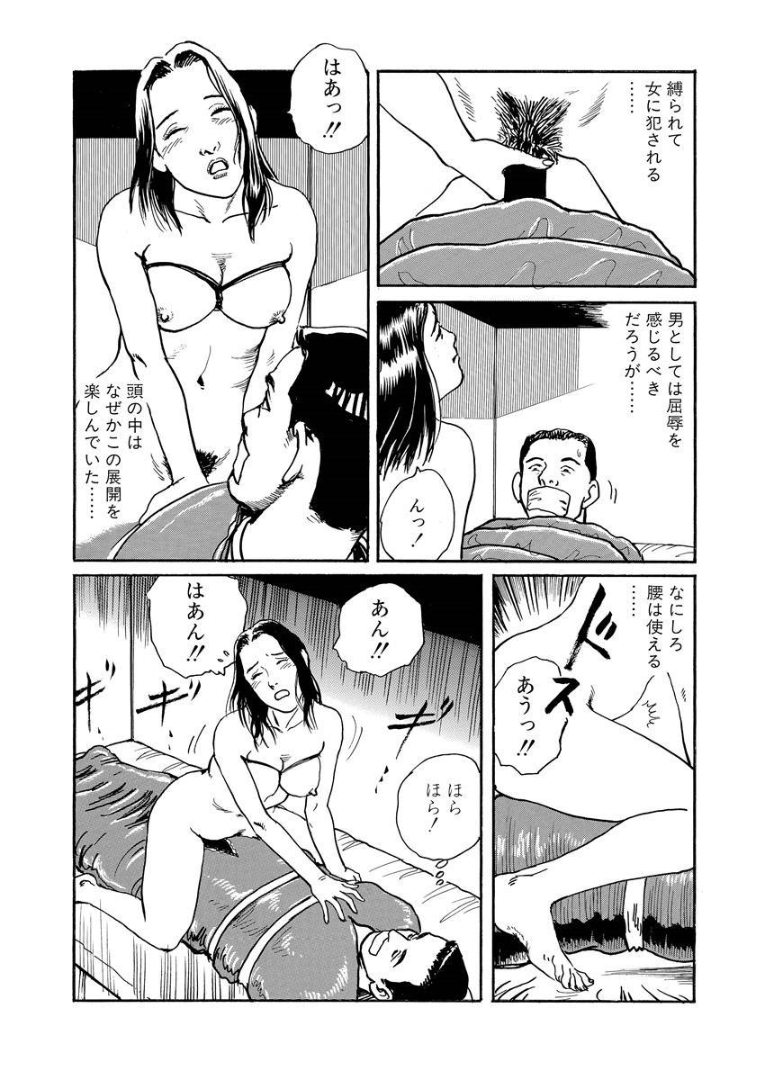 Reizoku seido 75