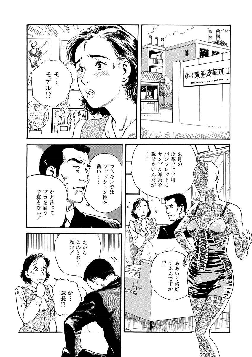 Reizoku seido 7