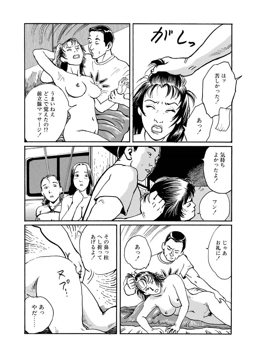 Reizoku seido 79