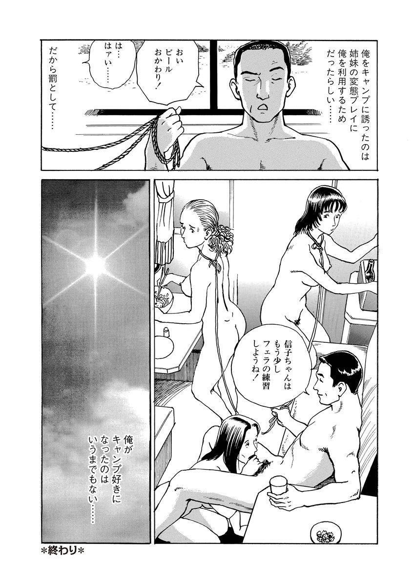 Reizoku seido 83
