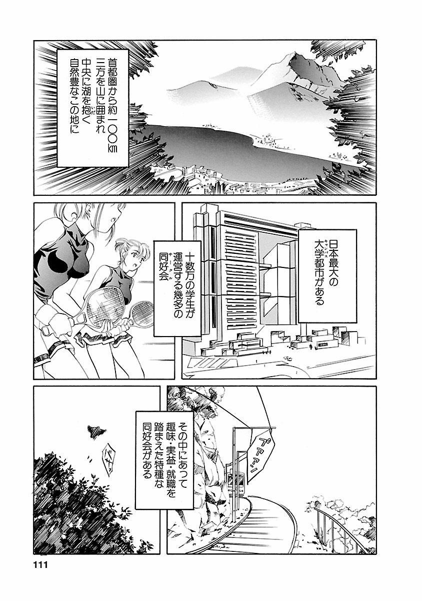 Kohaku No Hana 110