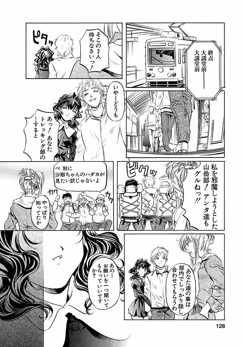 Kohaku No Hana 127