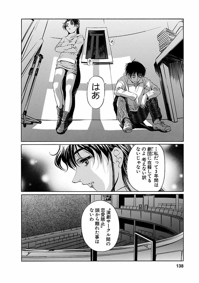 Kohaku No Hana 137