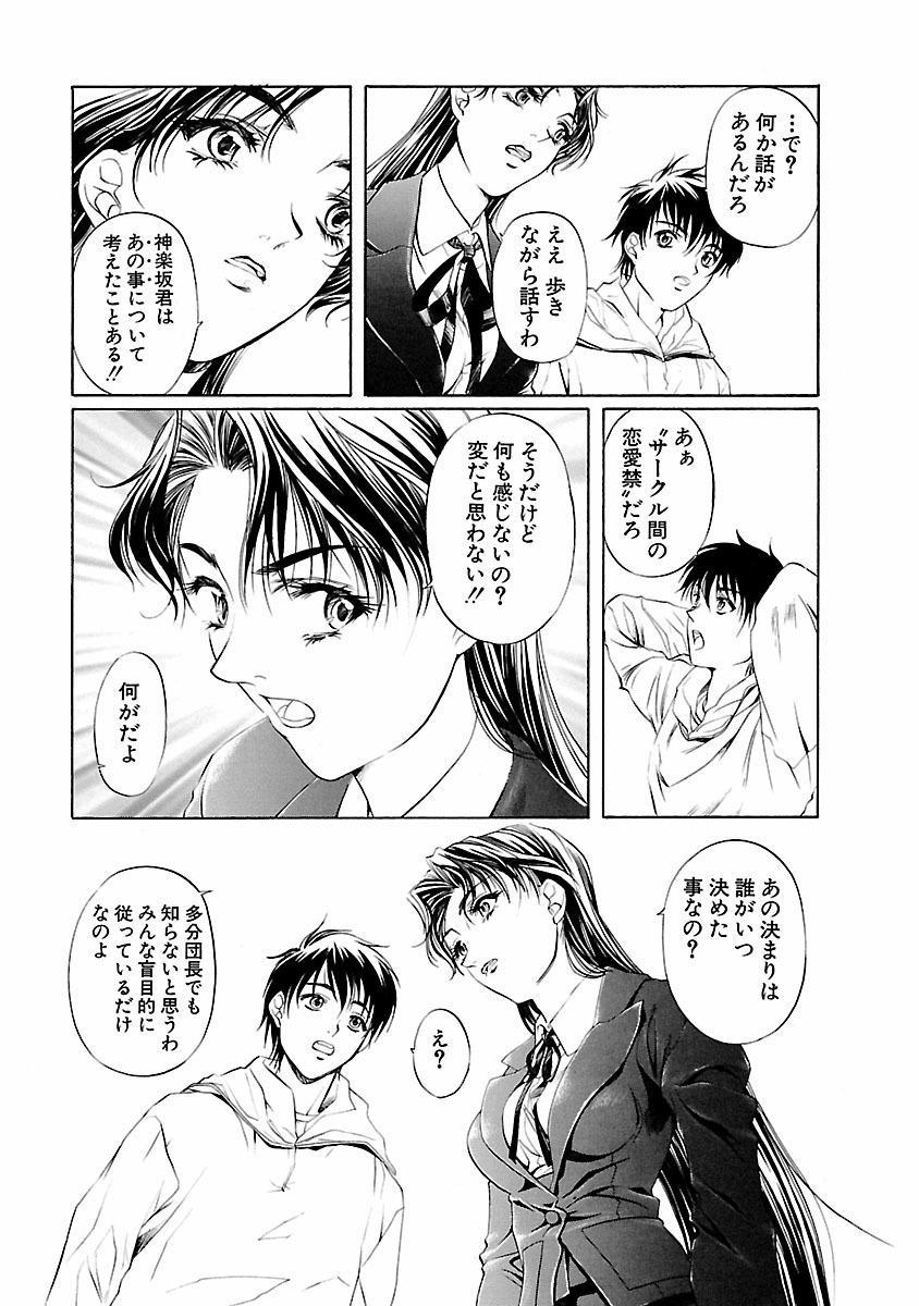 Kohaku No Hana 142