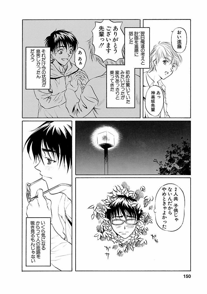 Kohaku No Hana 149