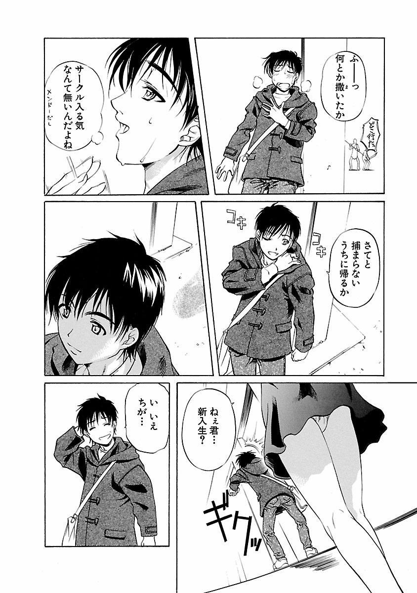 Kohaku No Hana 157