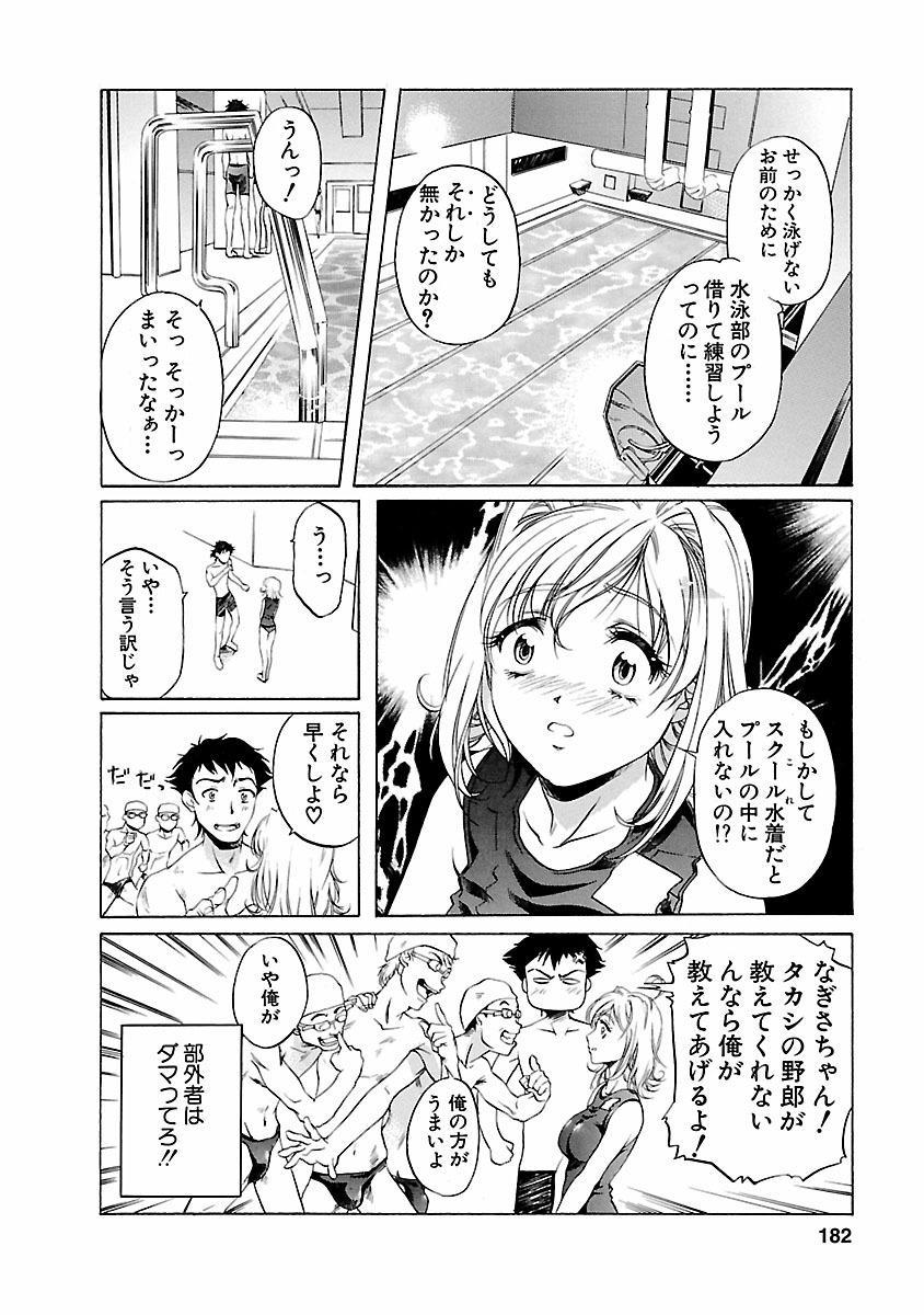 Kohaku No Hana 181