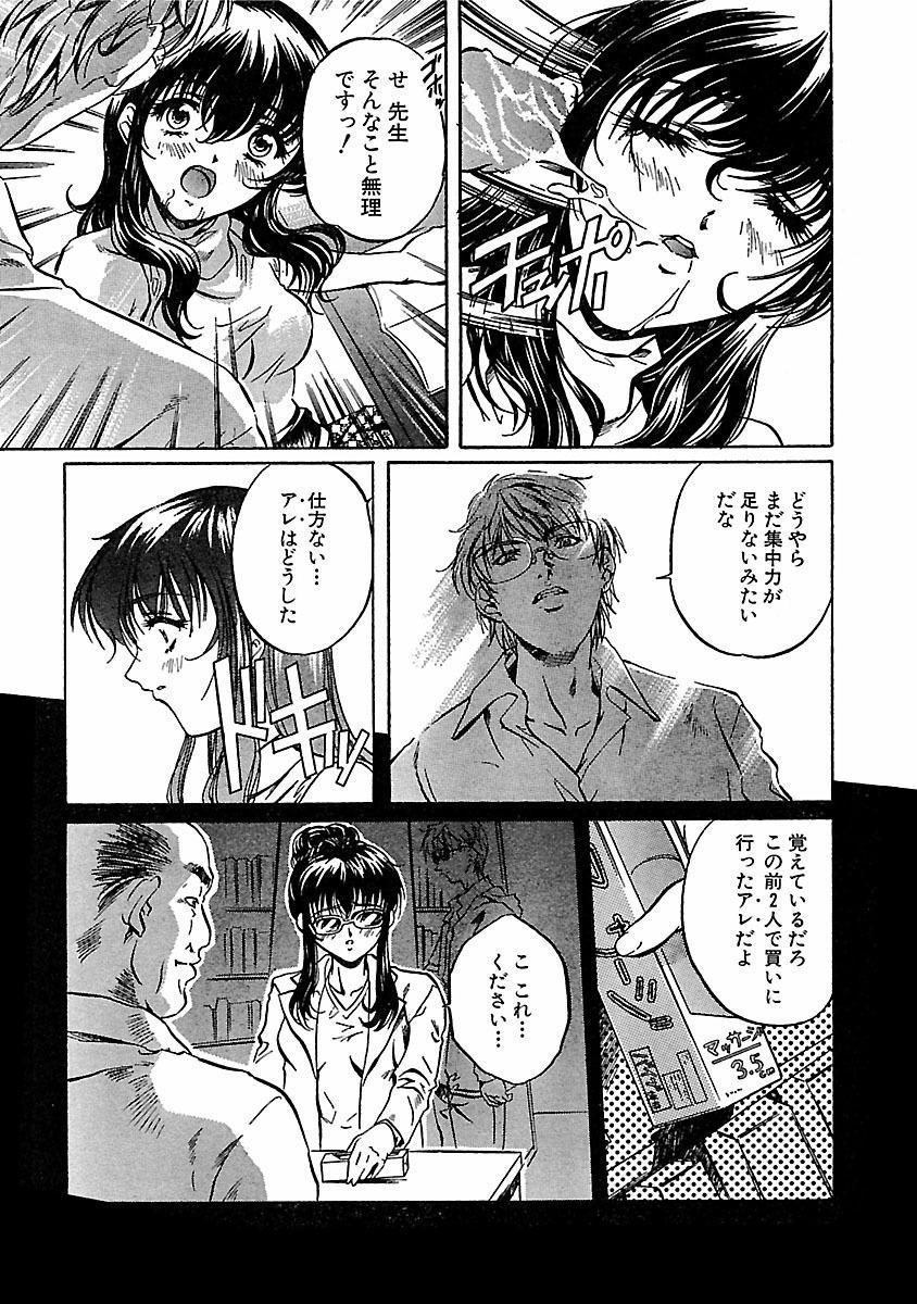 Kohaku No Hana 206