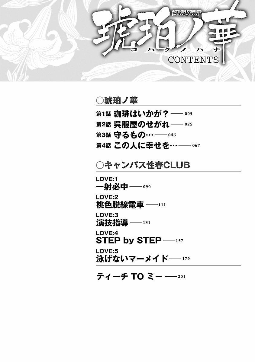 Kohaku No Hana 3