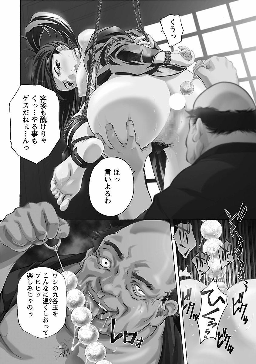 Kohaku No Hana 47