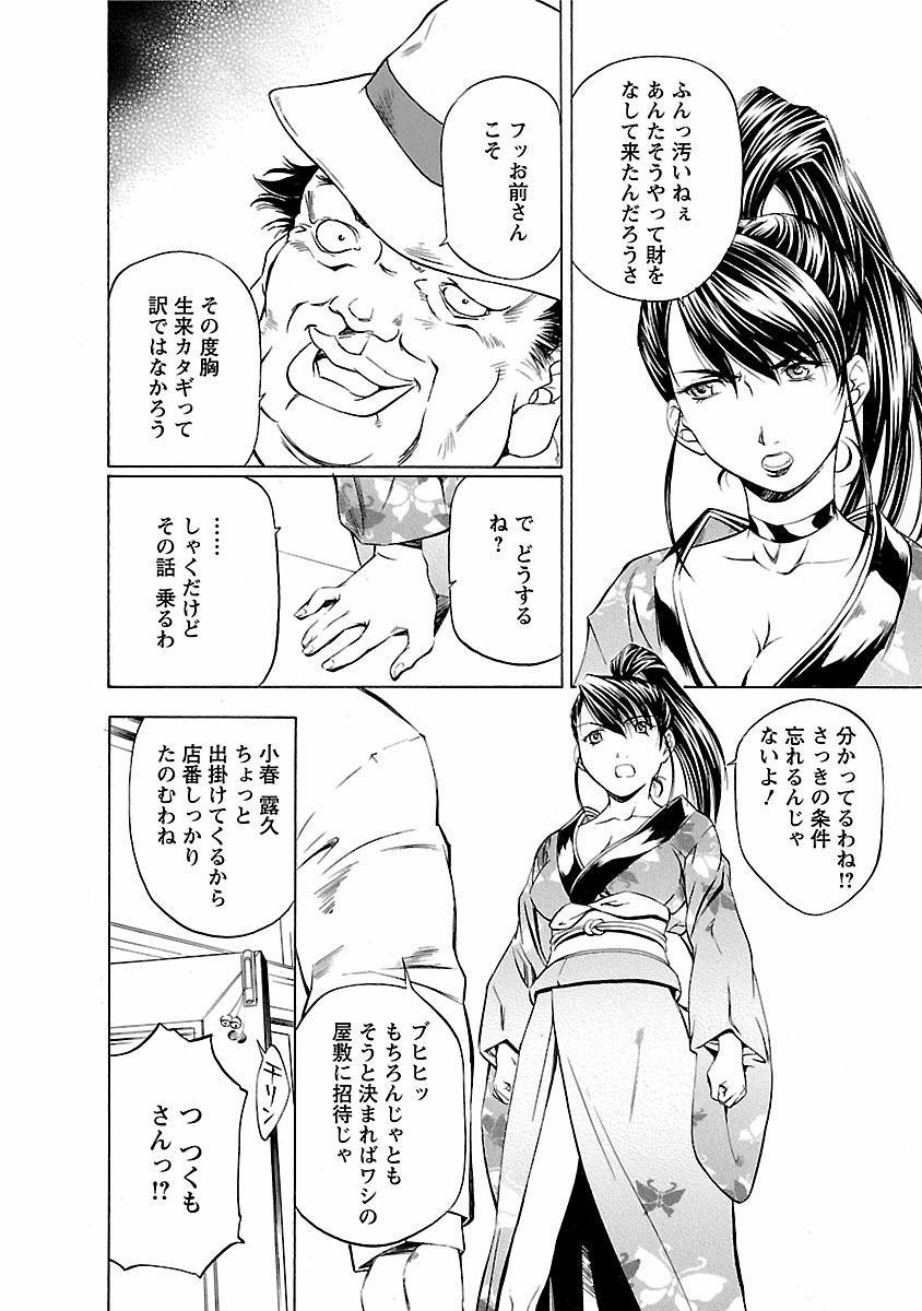 Kohaku No Hana 51