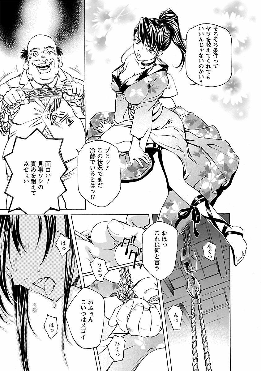 Kohaku No Hana 54