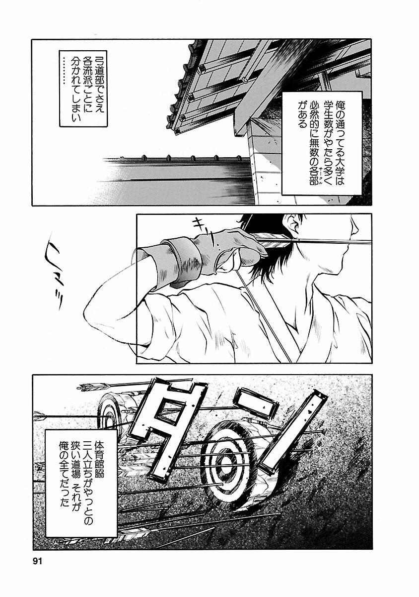 Kohaku No Hana 90
