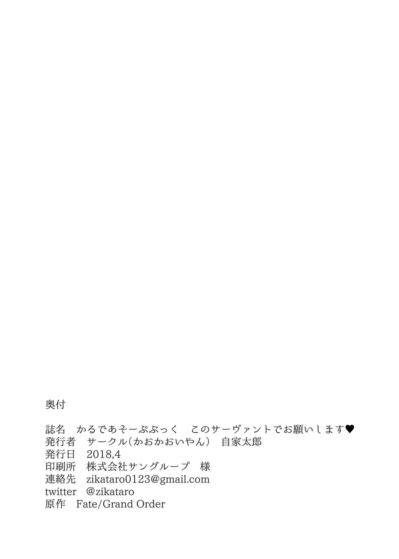 Chaldea Soap Book Kono Servant de Onegaishimasu 19