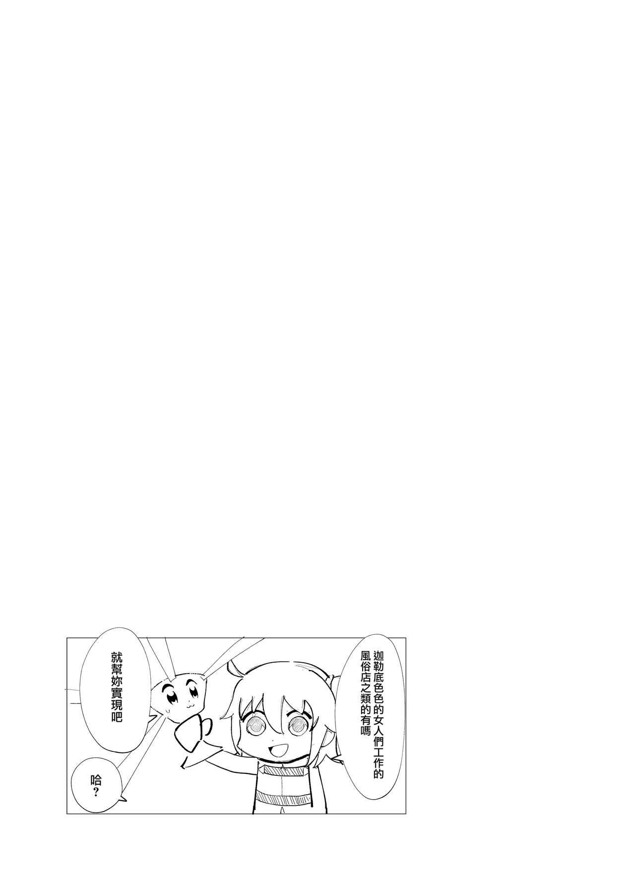 Chaldea Soap Book Kono Servant de Onegaishimasu 2