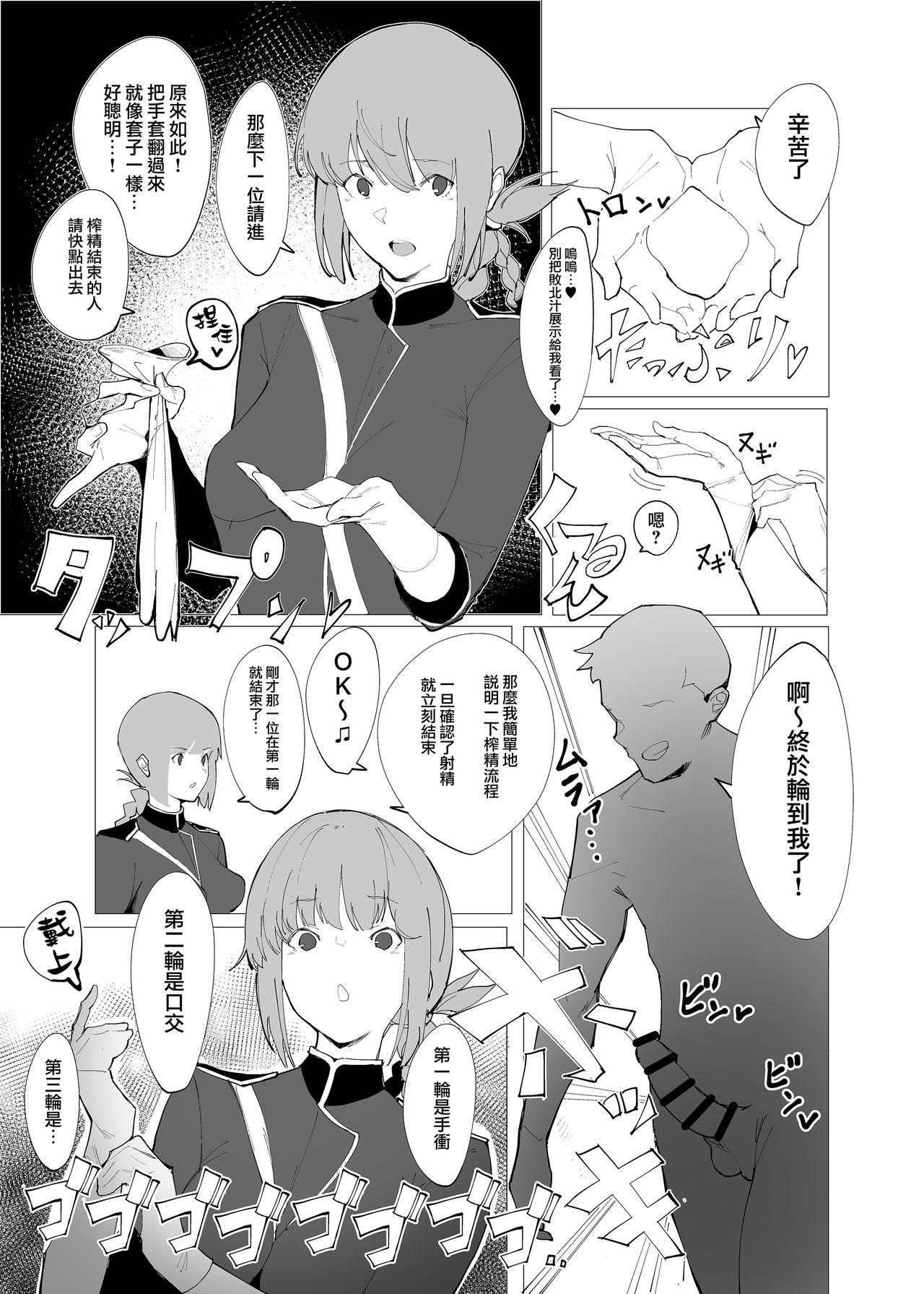 Chaldea Soap Book Kono Servant de Onegaishimasu 4