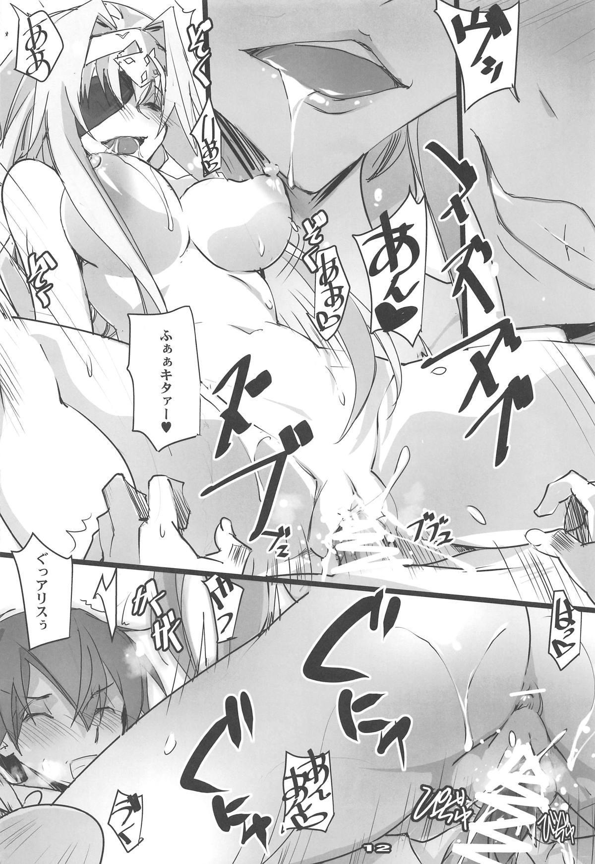 Seigou Kishi to Saikou Shisai-sama 10