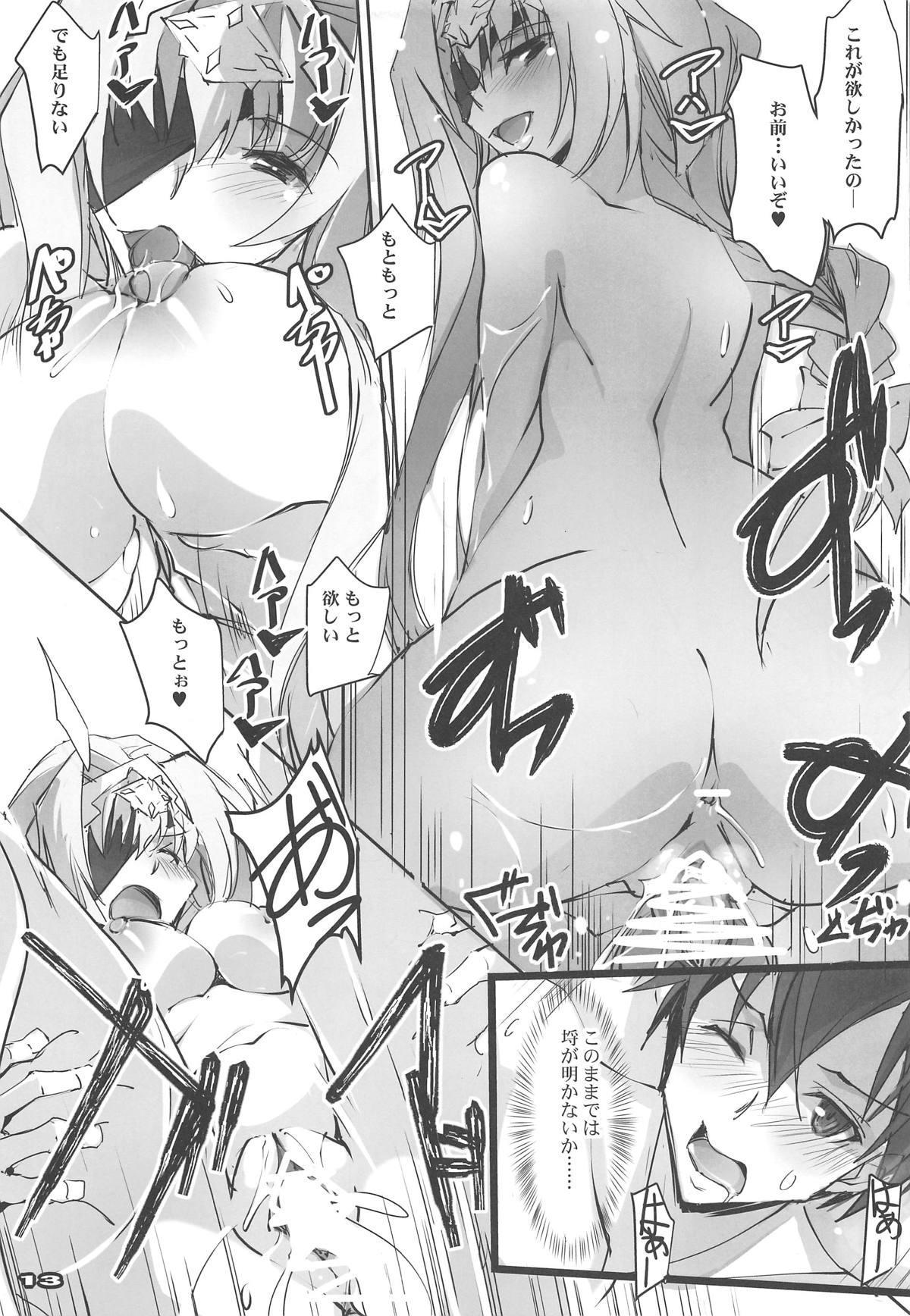 Seigou Kishi to Saikou Shisai-sama 11